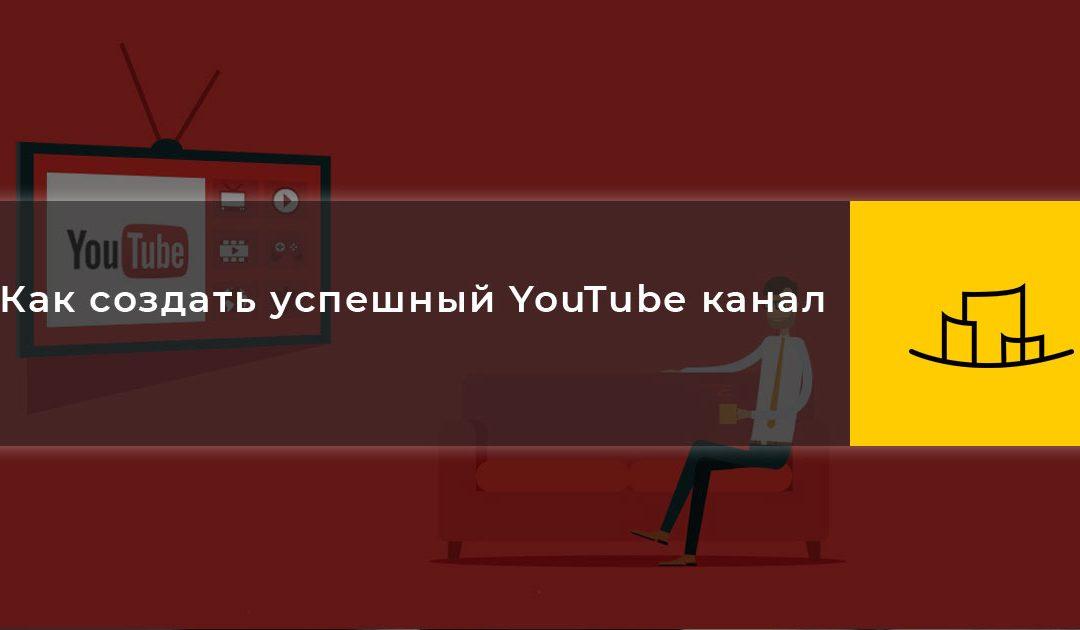Как создать успешный YouTube канал