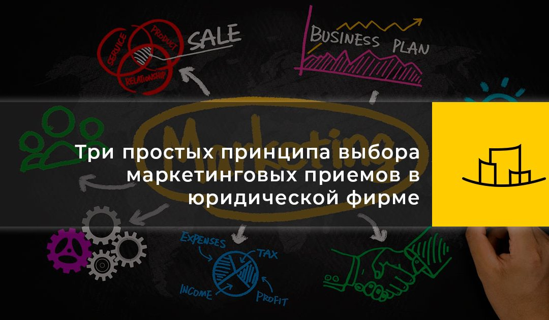 Три простых принципа выбора маркетинговых приемов в юридической фирме