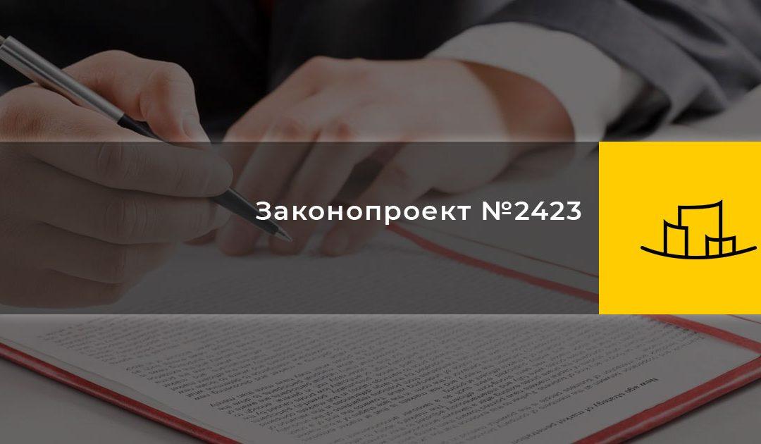 Законопроект №2423