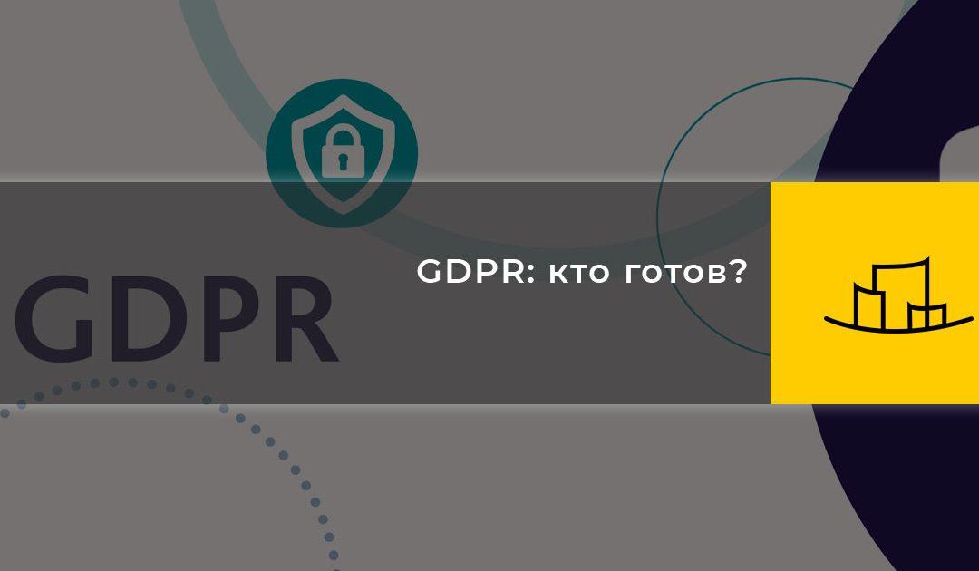 GDPR: кто готов?
