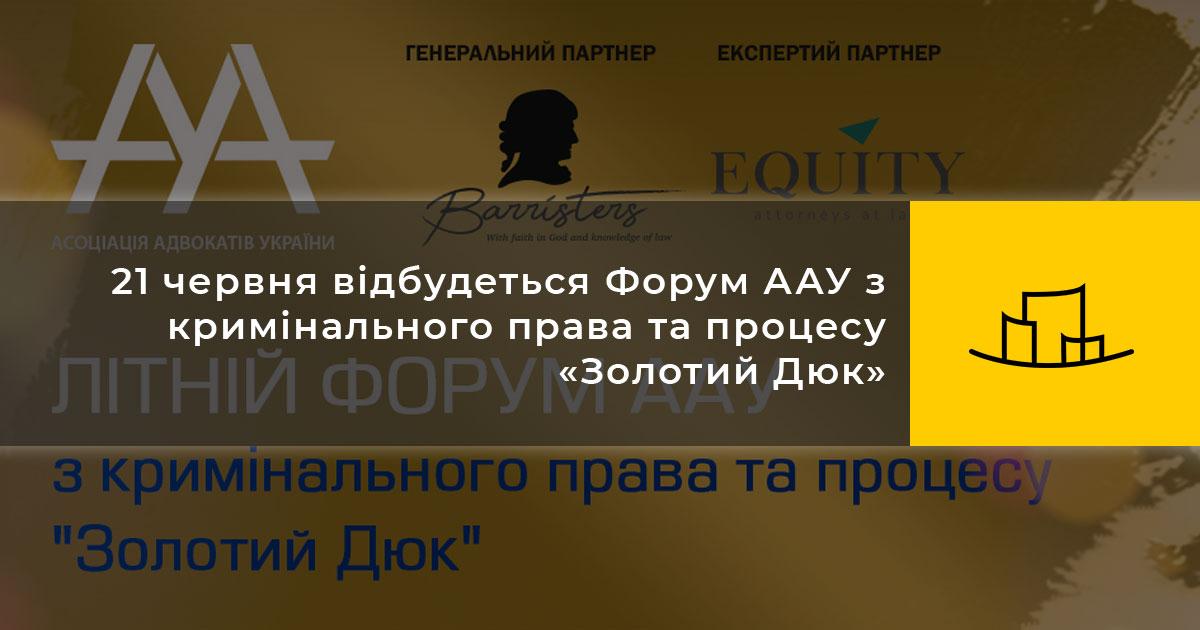 21 червня відбудеться Форум ААУ з кримінального права та процесу «Золотий Дюк»