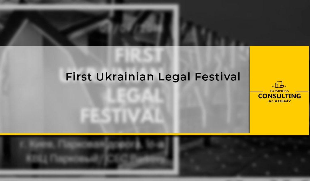 First Ukrainian Legal Festival | Анонс