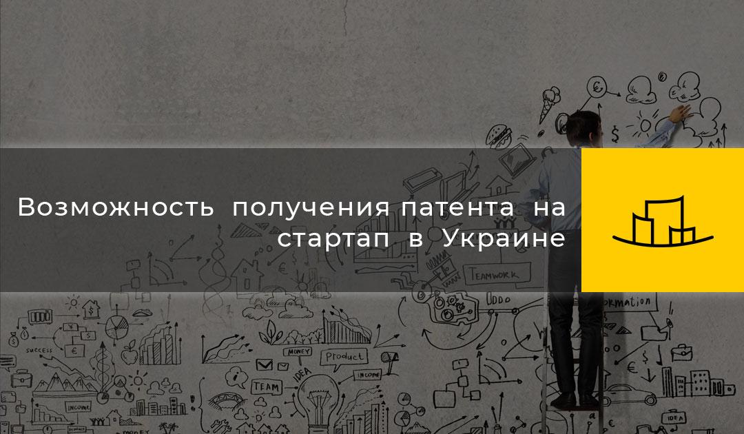 Возможность  получения патента  на стартап  в  Украине