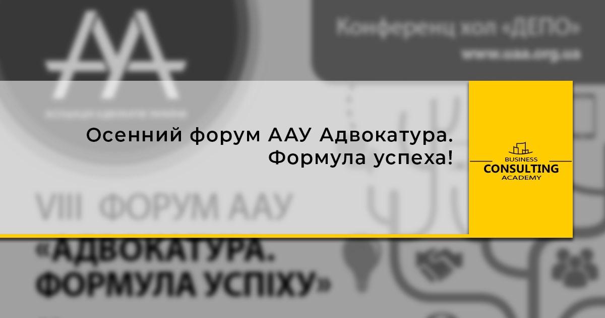 Осенний форум ААУ Адвокатура. Формула успеха!