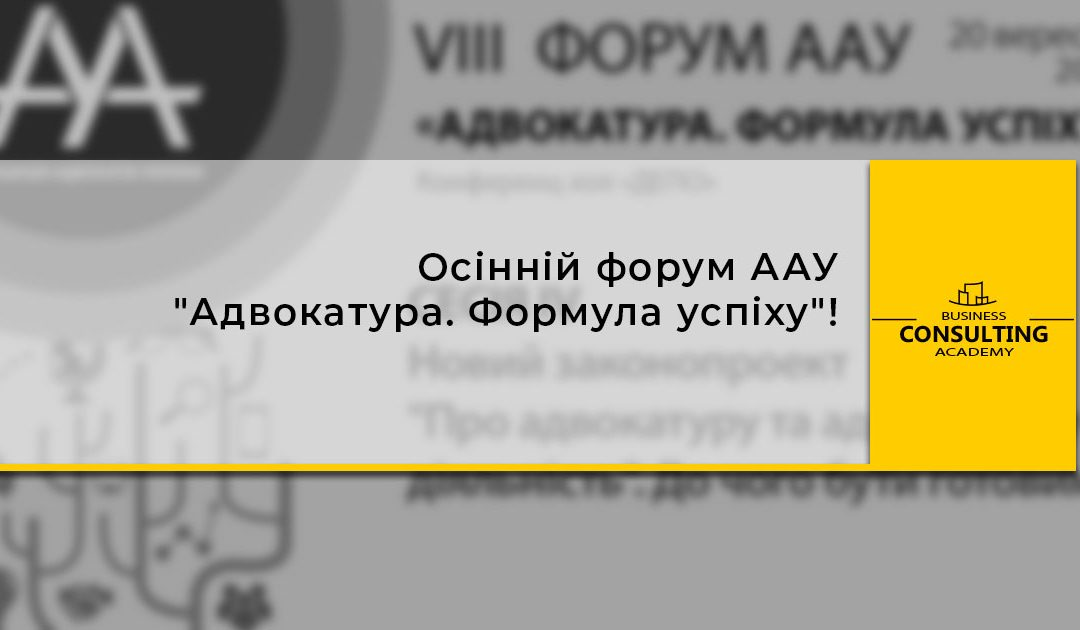 Осінній форум ААУ «Адвокатура. Формула успіху»! | Анонс