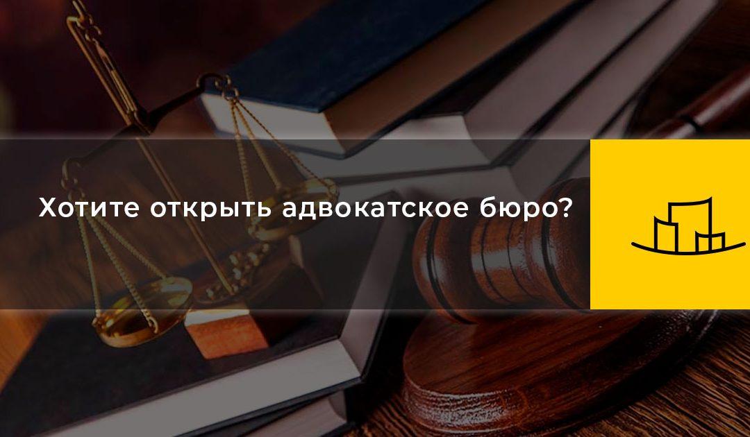 Хотите открыть адвокатское бюро?