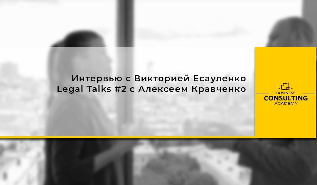 Интервью с Викторией Есауленко | Legal Talks #2 с Алексеем Кравченко