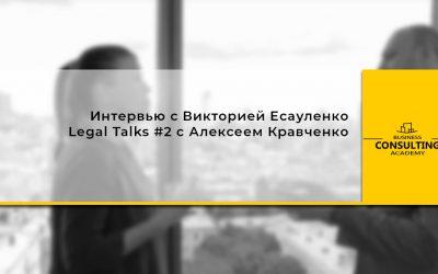 Интервью с Викторией Есауленко   Legal Talks #2 с Алексеем Кравченко