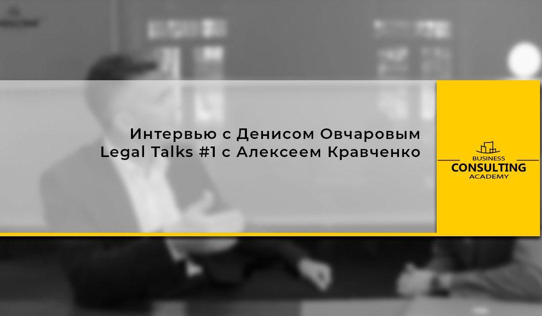Интервью с Денисом Овчаровым | Legal Talks #1 с Алексеем Кравченко