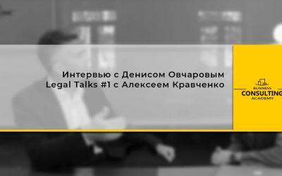 Интервью с Денисом Овчаровым   Legal Talks #1 с Алексеем Кравченко