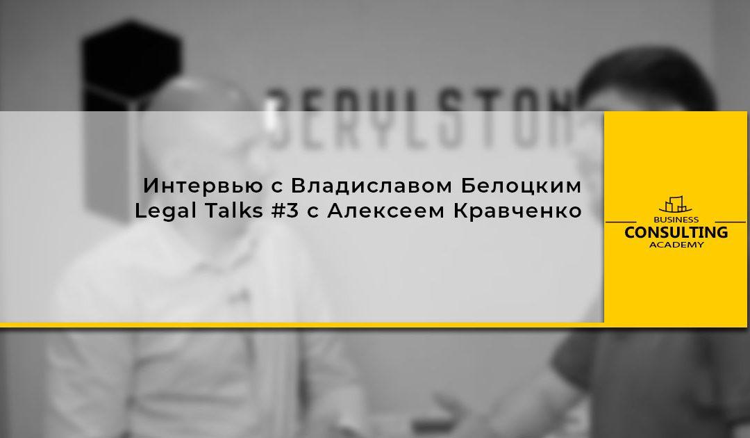 Интервью с Владиславом Белоцким | Legal Talks #3 c Алексеем Кравченко