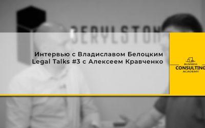 Интервью с Владиславом Белоцким   Legal Talks #3 c Алексеем Кравченко