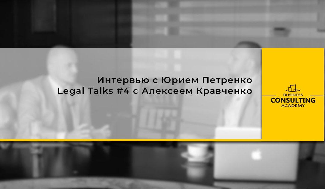 Интервью с Юрием Петренко | Legal Talks #4 c Алексеем Кравченко