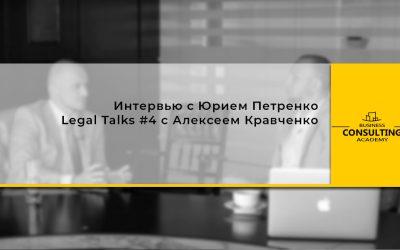 Интервью с Юрием Петренко   Legal Talks #4 c Алексеем Кравченко