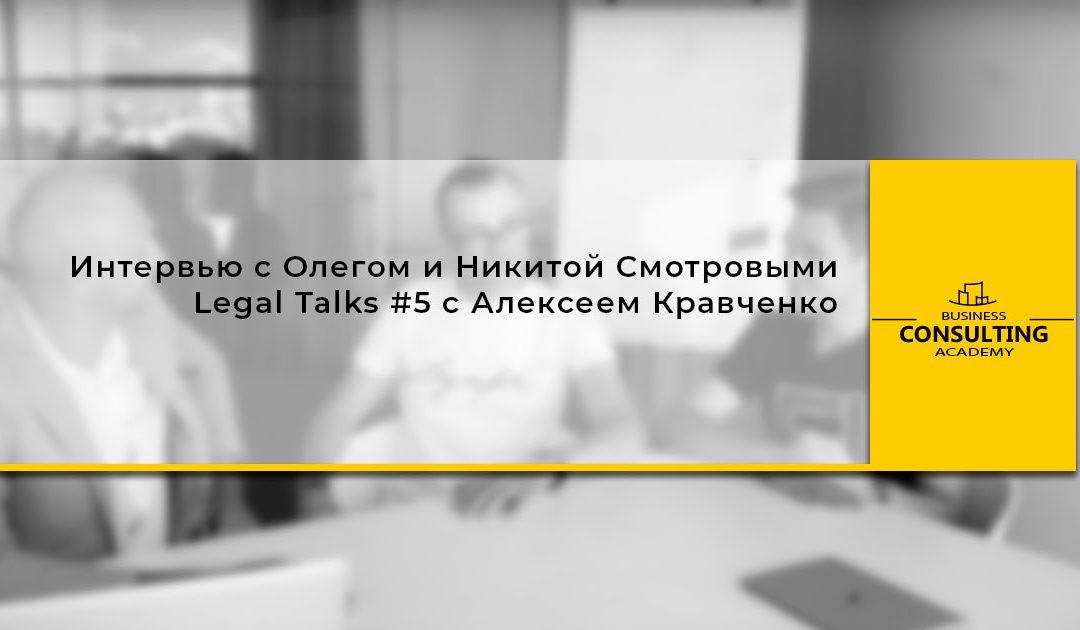 Интервью с Олегом и Никитой Смотровыми | Legal Talks #5 c Алексеем Кравченко
