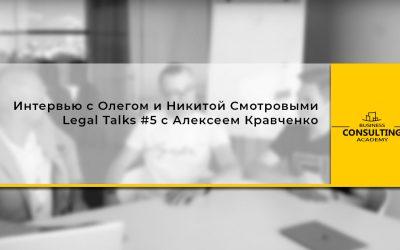 Интервью с Олегом и Никитой Смотровыми   Legal Talks #5 c Алексеем Кравченко