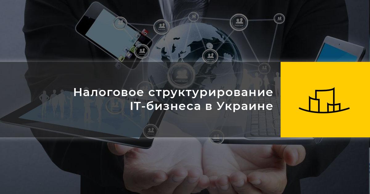 Налоговое структурирование IT-бизнеса в Украине