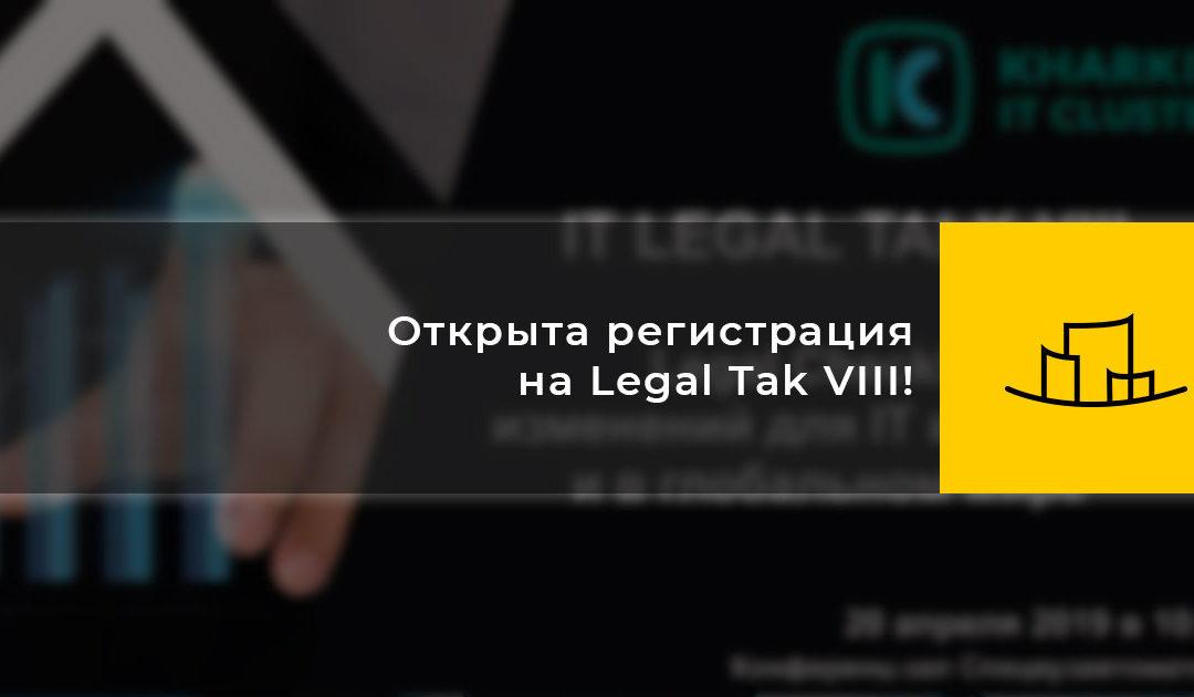 Открыта регистрация на Legal Tak VIII!