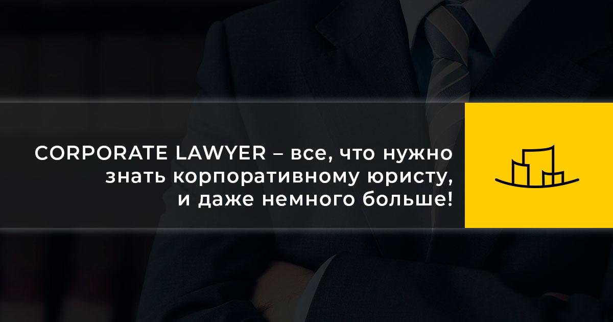CORPORATE LAWYER – все, что нужно знать корпоративному юристу, и даже немного больше!