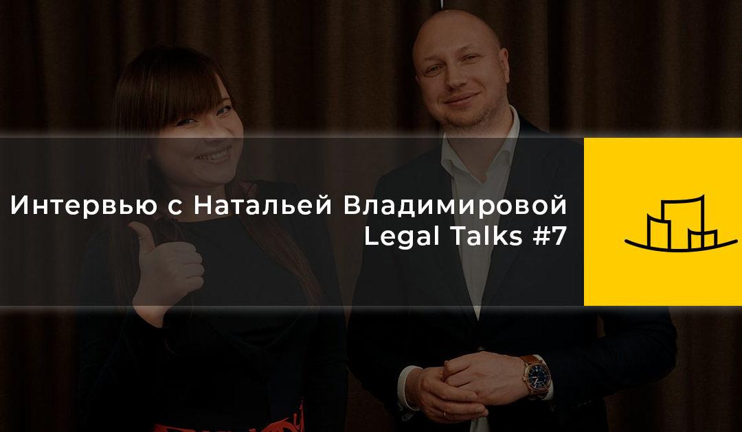 Интервью с Натальей Владимировой | Legal Talks #7