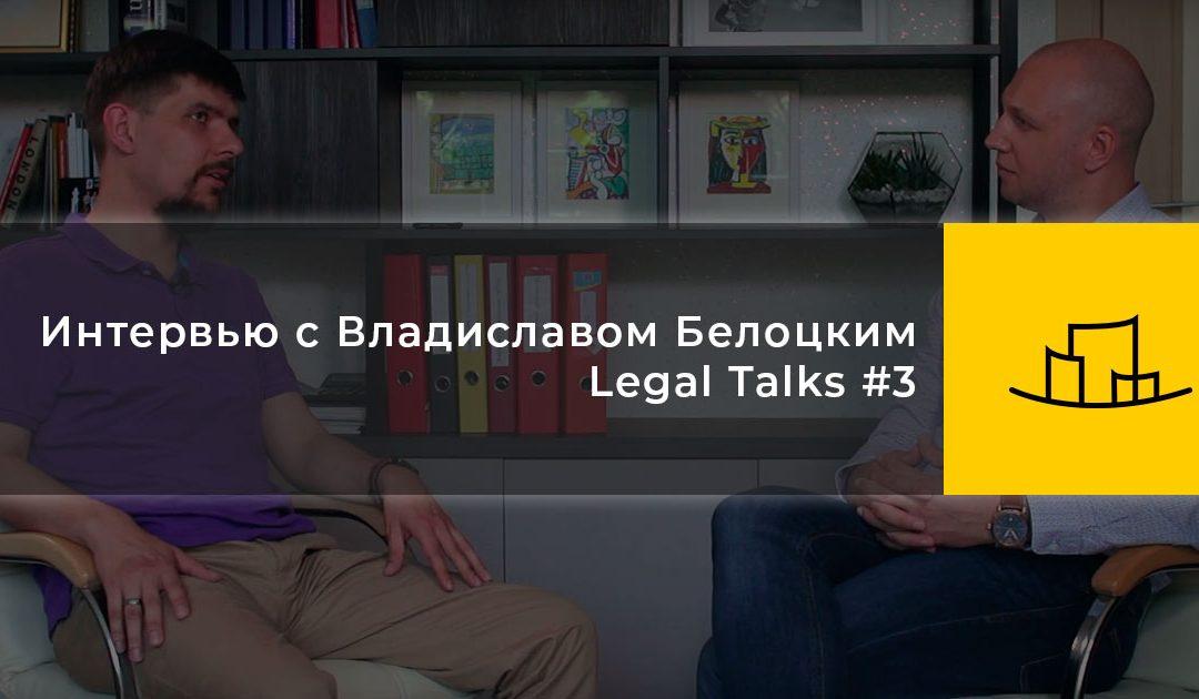 Интервью с Владиславом Белоцким | Legal Talks #3
