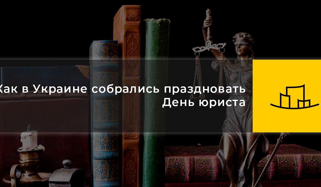 Как в Украине собрались праздновать День юриста