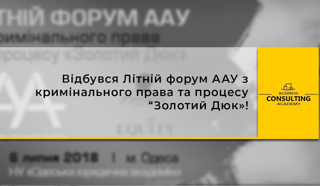 """Відбувся Літній форум ААУ з кримінального права та процесу """"Золотий Дюк»!"""