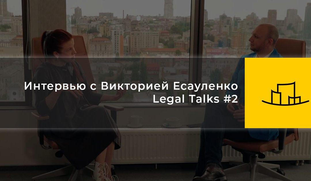 Интервью с Викторией Есауленко | Legal Talks #2
