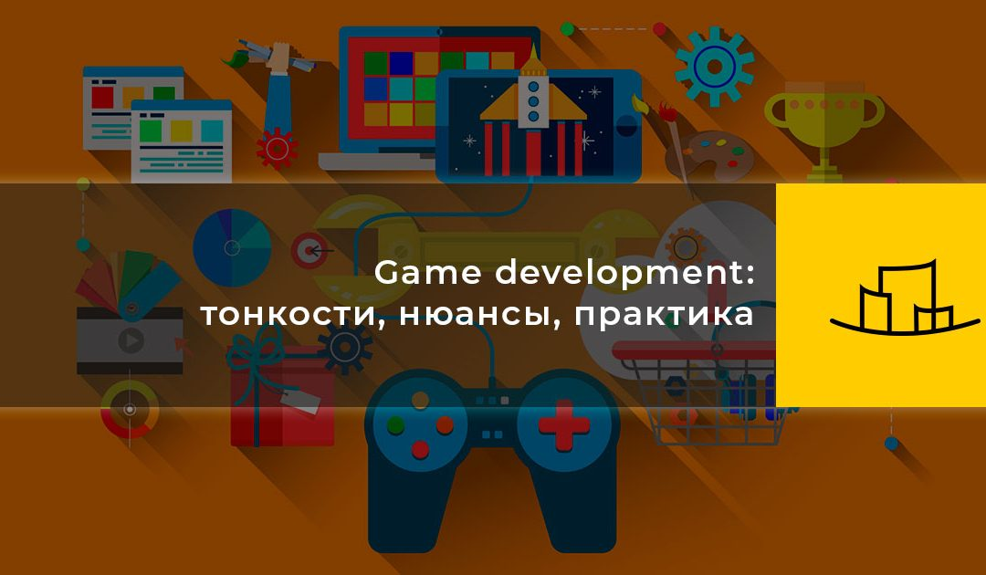 Game development: тонкости, нюансы, практика
