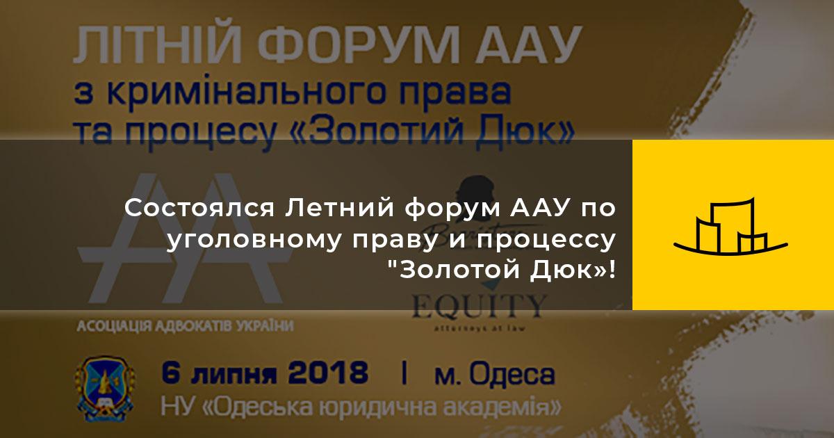 Состоялся Летний форум ААУ по уголовному праву и процессу «Золотой Дюк»!