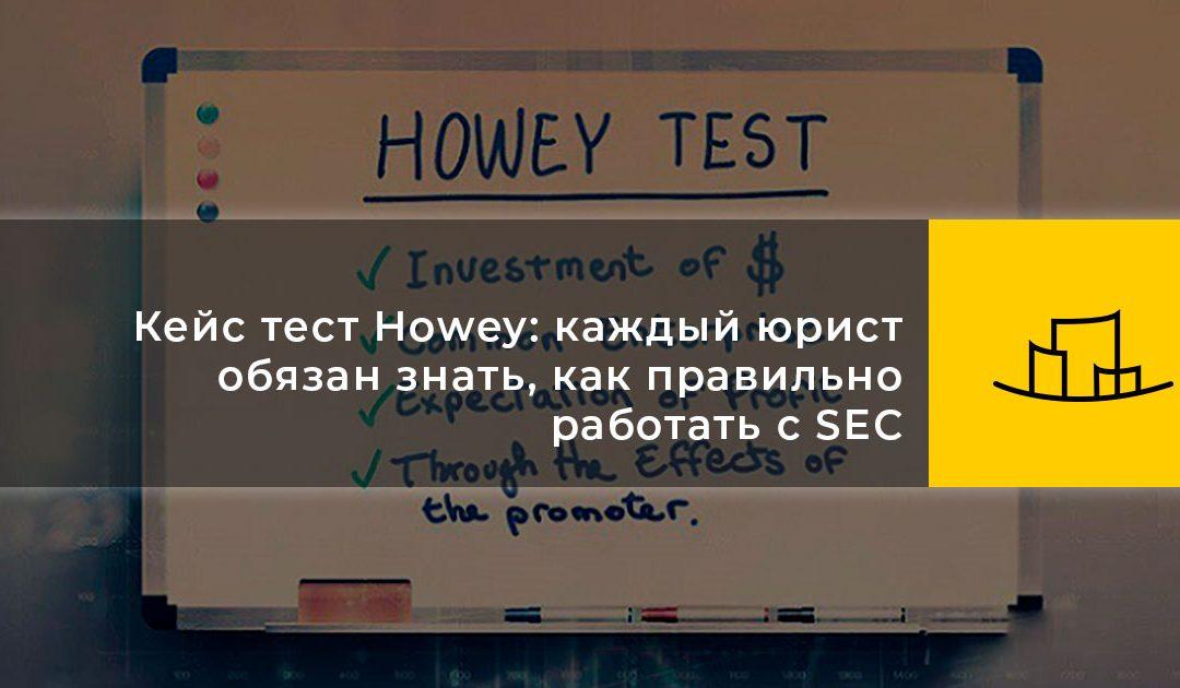 Кейс тест Howey: каждый юрист обязан знать, как правильно работать с SEC