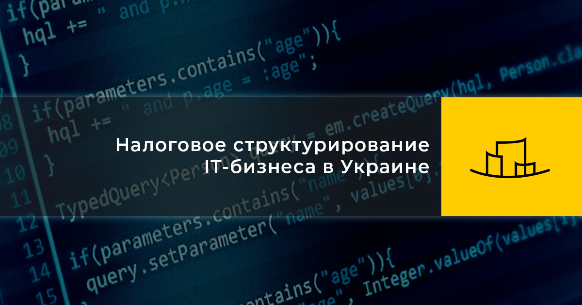Налоговое структурирование IT-бизнеса в Украине   МК Никиты Полатайко