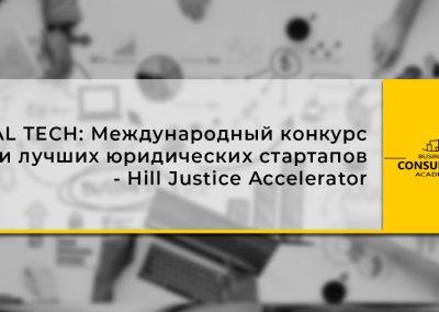 law_start