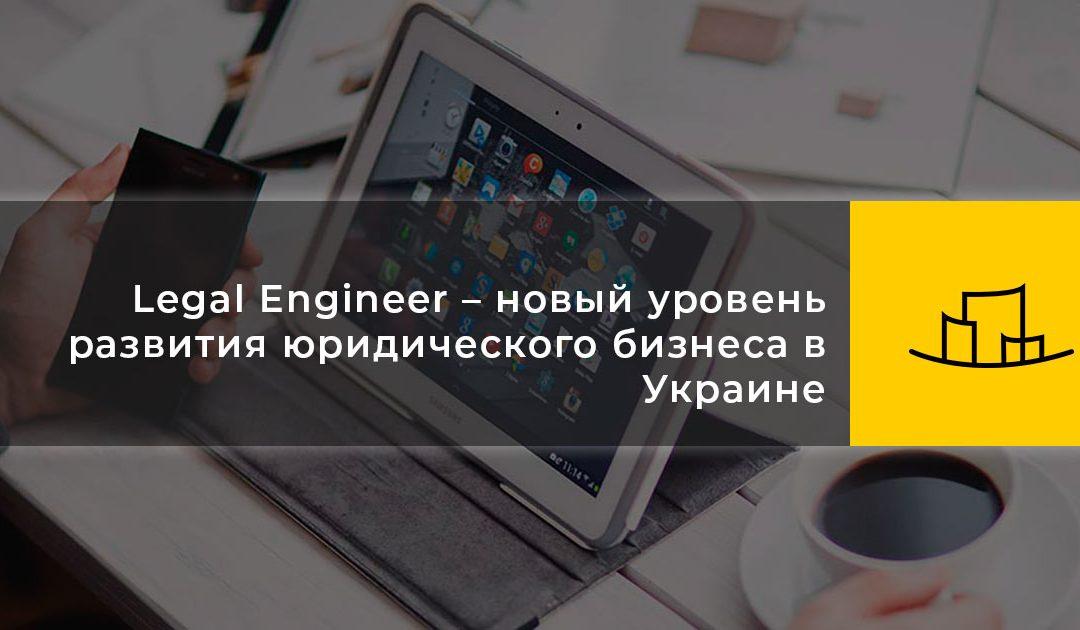 Legal Engineer – новый уровень развития юридического бизнеса в Украине