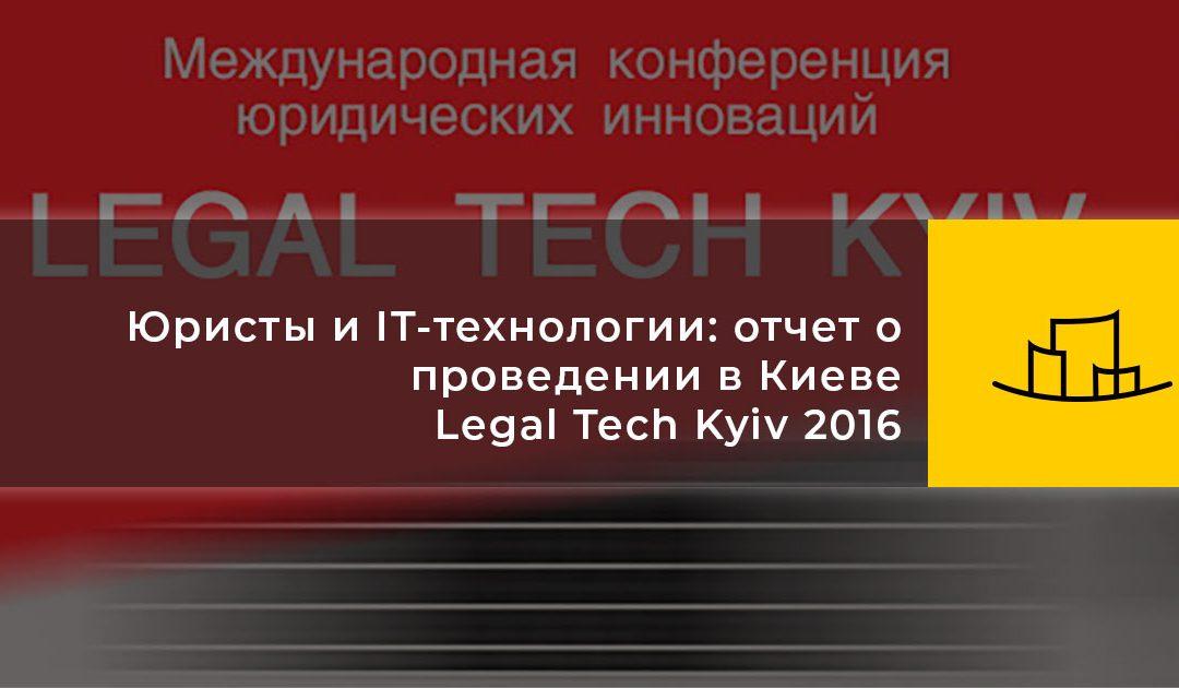 Юристы и IT-технологии: отчет о проведении в Киеве I Legal Tech Kyiv 2016