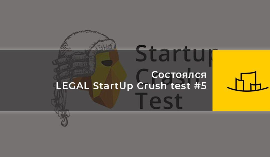 Состоялся LEGAL StartUp Crush test #5