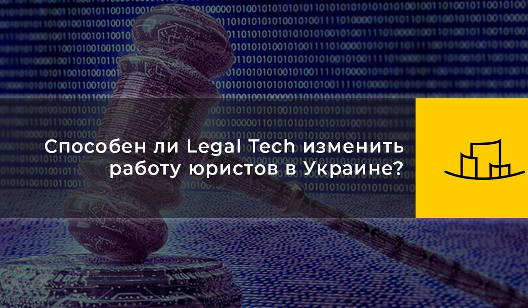 Способен ли Legal Tech изменить работу юристов в Украине?