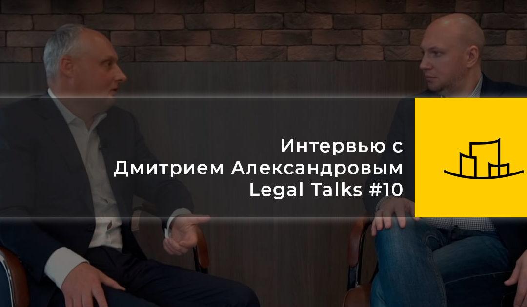 Интервью с Дмитрием Александровым | Legal Talks #10