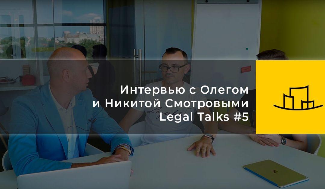 Интервью с Олегом и Никитой Смотровыми | Legal Talks #5
