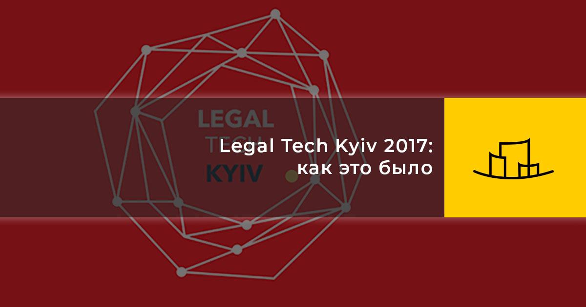 Legal Tech Kyiv 2017: как это было