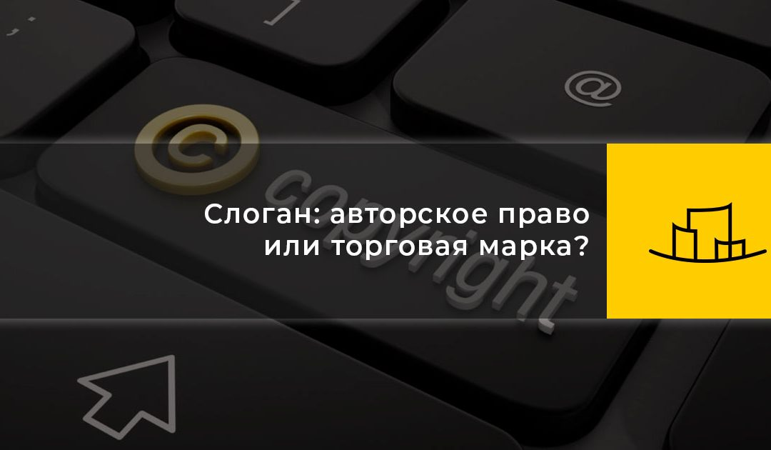 Слоган: авторское право или торговая марка?