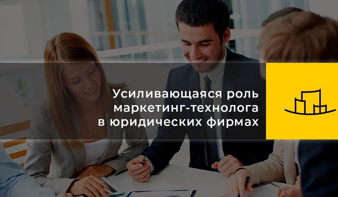 Усиливающаяся роль маркетинг-технолога в юридических фирмах