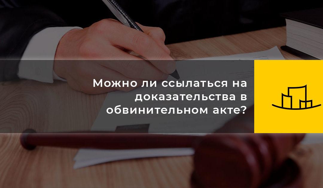Можно ли ссылаться на доказательства в обвинительном акте?