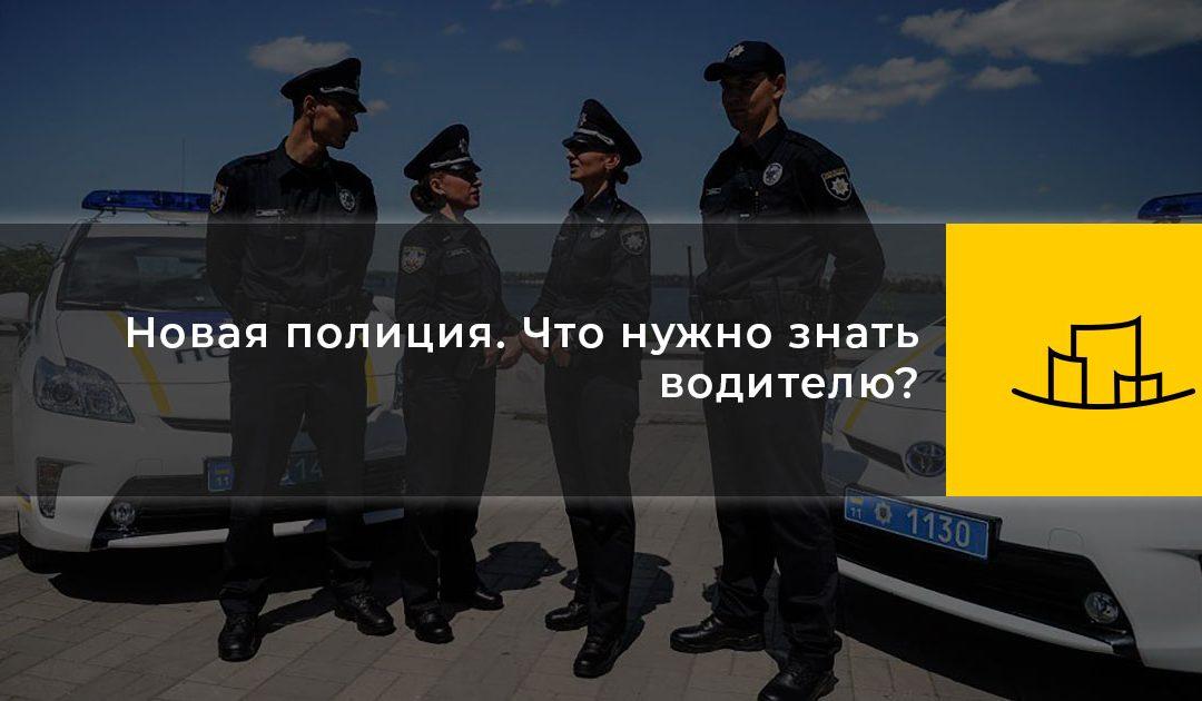 Новая полиция. Что нужно знать водителю?