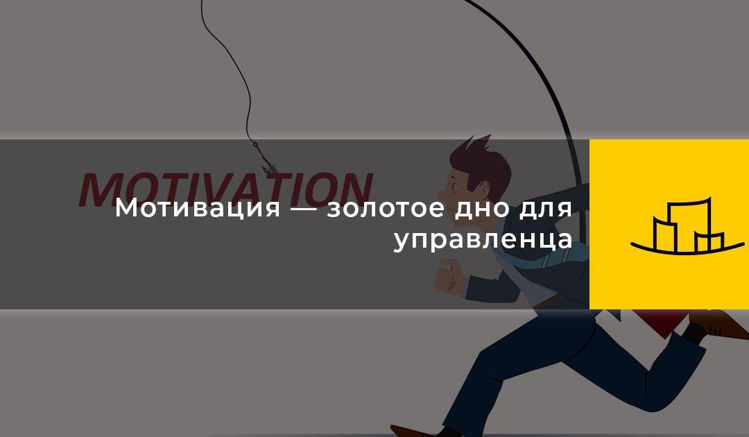 Мотивация — золотое дно для управленца