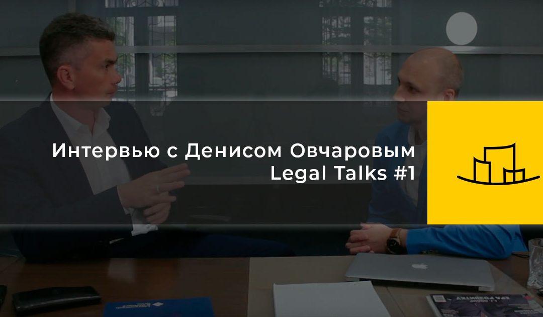 Интервью с Денисом Овчаровым | Legal Talks #1