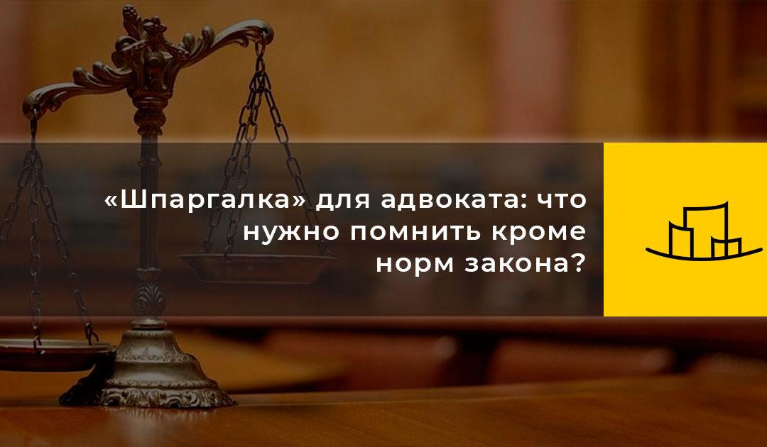 «Шпаргалка» для адвоката: что нужно помнить кроме норм закона?