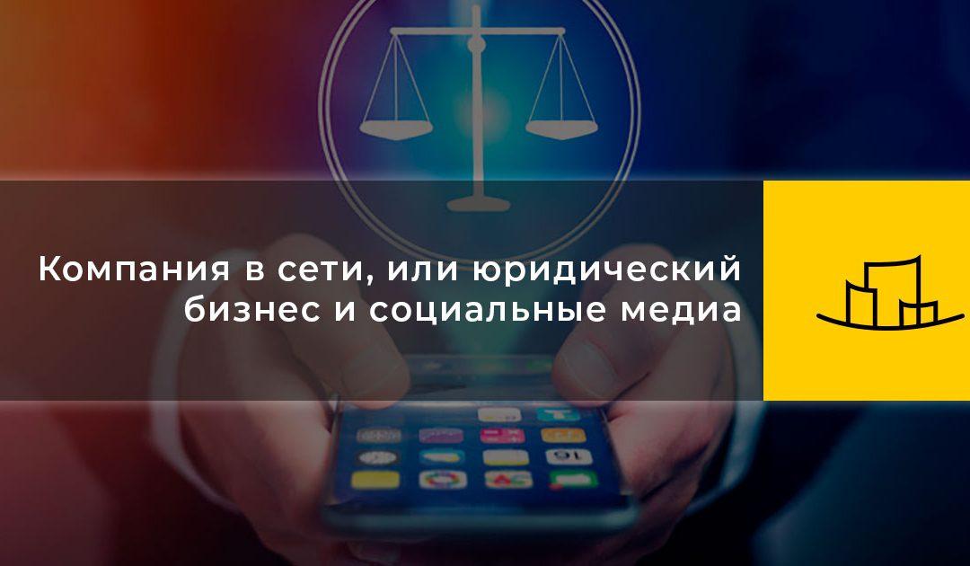 Компания в сети, или юридический бизнес и социальные медиа