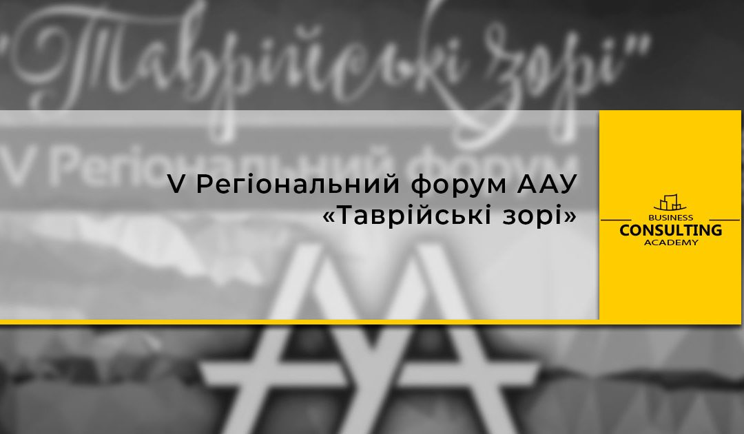 V Регіональний форум ААУ «Таврійські зорі»! | Анонс