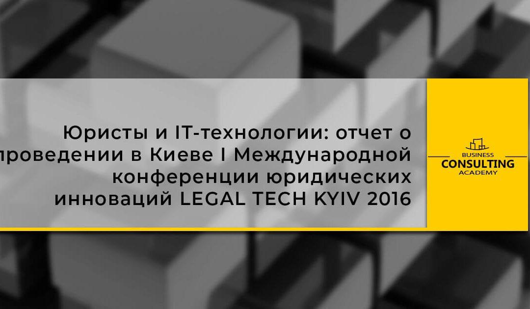 Юристы и IT-технологии: отчет о проведении в Киеве I Международной конференции юридических инноваций Legal Tech Kyiv 2016